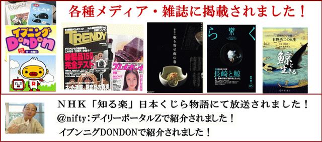 各種メディア・雑誌に掲載されました。