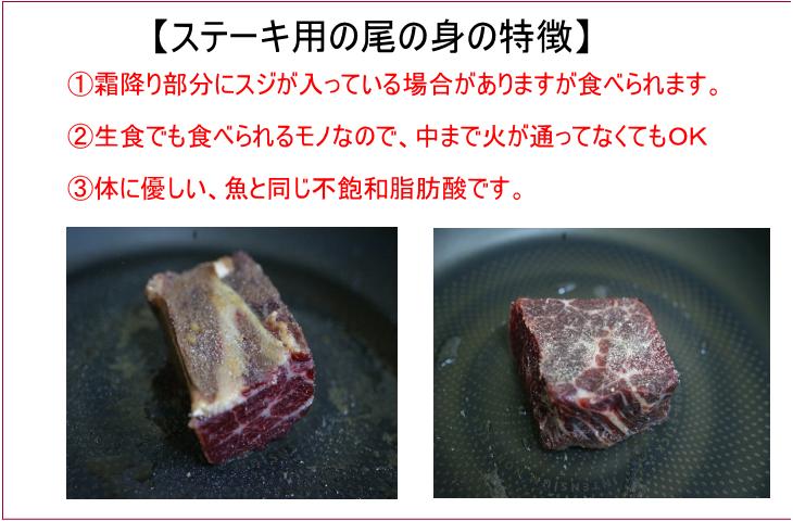 ナガス尾の身ステーキ